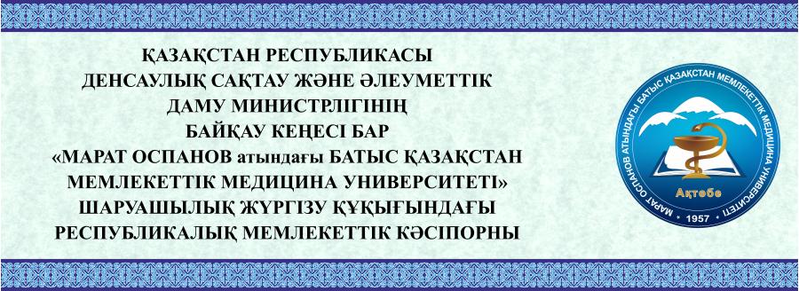 ЭРАДИКАЦИИ ХЕЛИКОБАКТЕР