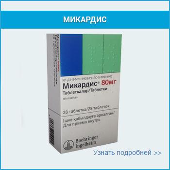 mikardis_80