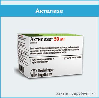 actilaze