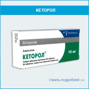 ketorol
