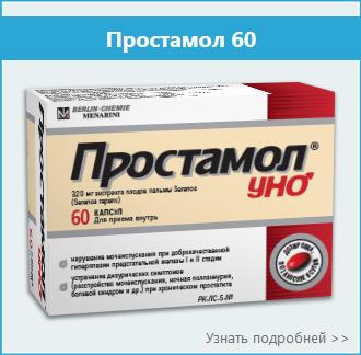 prostamol60